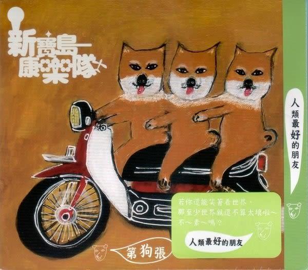 新寶島康樂隊 第狗張 CD(購潮8)