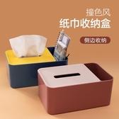 收納盒客廳餐巾紙盒多功能紙巾盒遙控器抽紙盒【聚宝屋】
