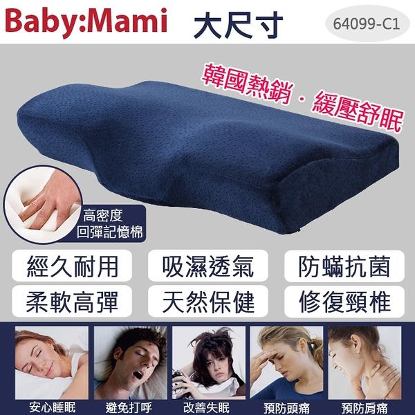 超值推薦枕頭【64099-C1】改善失眠~韓國熱銷3D舒壓透氣蝶型枕/記憶枕/止鼾枕(大尺寸)