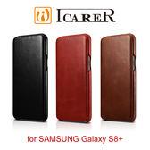 快速出貨 ICARER 復古曲風 SAMSUNG Galaxy S8+ 磁吸側掀 手工真皮皮套
