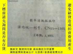 二手書博民逛書店罕見蔣經國之死Y12035 萬啓智 範力今 羅惠珍 編 新華社編