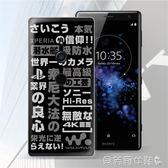 索尼手機殼索尼大法好信仰殼日文XZP硬殼不透明手機殼定制顏色XZ2,XZ1,XZS貝芙莉