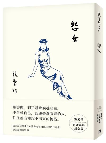 怨女【張愛玲百歲誕辰紀念版】【城邦讀書花園】
