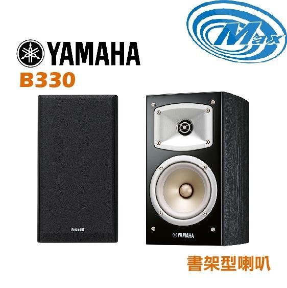 《麥士音響》 YAMAHA山葉 喇叭 書架型 B330 (對)