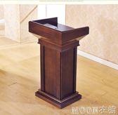 訂製   實木演講台發言台迎賓台接待台教師講台婚禮主持台宣誓台YYJ   MOON衣櫥