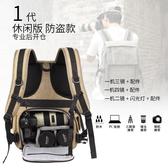特賣攝影背包 BESNFOTO帆布單反相機包專業防盜防水戶外數碼旅遊男女後背攝影包LX