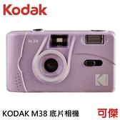柯達 Kodak M38 底片相機 傻瓜相機 傳統膠捲 相機 薰衣草紫 復古風格 交換禮物 可重覆使用 送電池