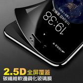 2.5D 軟邊 碳纖維 鋼化膜 蘋果 iPhone 6 6s 7 8 plus iPhone x 保護膜 全包邊 弧邊 保護貼