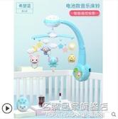 嬰兒床鈴0-1歲玩具0-3-6-12個月新生兒幼寶寶音樂旋轉床搖鈴床頭 NMS名購居家