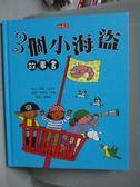【書寶二手書T3/少年童書_YEZ】3個小海盜故事書_喬姬.亞當斯