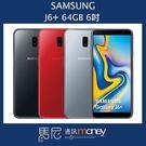 (優惠+免運)三星 SAMSUNG J6+/J6 Plus/64GB/指紋辨識/獨立三卡槽【馬尼通訊】