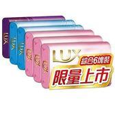 LUX 麗仕 綜合香皂 85g (6入)/組【售完為止】【康鄰超市】