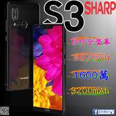 【星欣】SHARP S3 4G/64G 大6吋全屏螢幕 1300萬+1200萬雙鏡頭 4G+3G雙卡雙待 直購價
