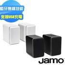 【丹麥JAMO】無線書架藍牙喇叭 DS4...