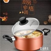 不粘湯鍋20CM小煮鍋具家用煮粥不粘鍋奶鍋加厚燃氣電磁爐 PA12496『紅袖伊人』