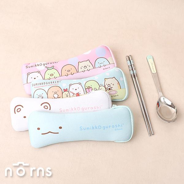 角落生物潛水布不鏽鋼餐具組- Norns 正版 304不鏽鋼 攜帶型環保餐具 湯匙 筷子 收納袋