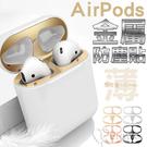 AirPods Pro 金屬防塵貼 蘋果...