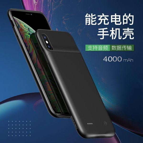 iPhone xr背夾電源蘋果xr行動電源iPhone xs max手機專用沖超薄蘋果x充電寶xsmax電源充電手機殼0 享購