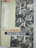 【書寶二手書T1/政治_KPE】走向美麗島-戰後反對意識的萌芽_新台灣研究文教基金會
