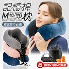 【C0604】《買一送三!完美護頸》M型記憶棉頸枕 慢回彈護頸枕 U型枕 U形枕 飛機枕 旅行枕 護脖枕