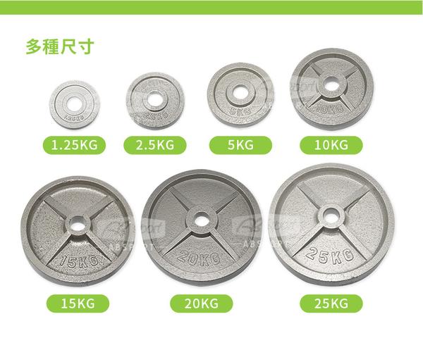 奧林匹克專用槓片(2.5kg*2)/烤漆槓片/鑄鐵槓片