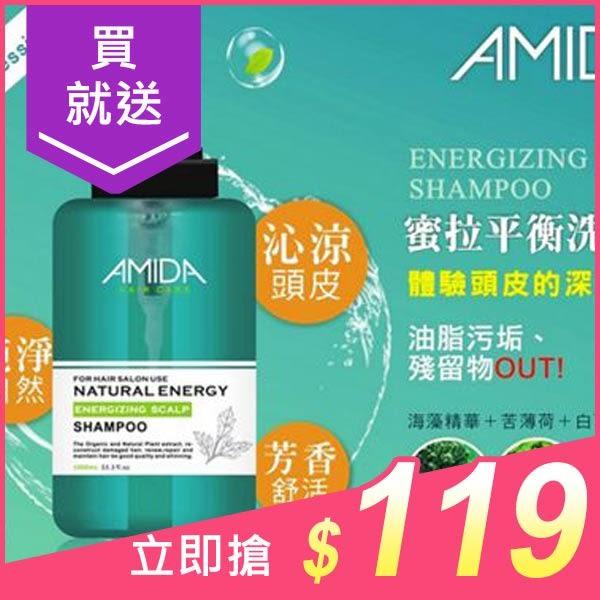 Amida蜜拉 平衡去脂洗髮精250ml【小三美日】