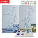 [yookidoo]彩色畫框 寶寶塗鴉益智玩具兒童畫版