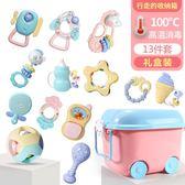 嬰兒禮盒新生兒搖鈴玩具套裝滿月寶寶禮物用品大全0-2周歲送禮品【優惠兩天】JY