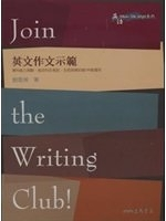 二手書博民逛書店《英文作文示範 Join the Writing Club!》