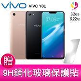 分期0利率 Vivo Y81 螢幕分割功能 臉部解鎖 3GB / 32GB 智慧型手機 贈『9H鋼化玻璃保護貼*1』