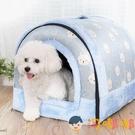 狗窩四季通用保暖房子型小型犬可拆洗封閉式貓窩寵物用品【淘嘟嘟】