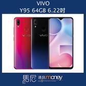 (+贈車充藍芽耳機)vivo Y95/6.22吋螢幕/64GB/獨立三卡槽/指紋辨識/後置AI雙鏡頭【馬尼通訊】