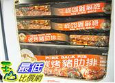 [COSCO代購] 需冷凍配送無法超取 富統炭烤勒豬排650克 _C68797