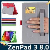 ASUS ZenPad 3 8.0 Z581KL 手托支架保護套 牛皮紋側翻皮套 四邊包覆 商務簡約 插卡 平板套 保護殼