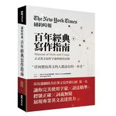 《紐約時報百年經典寫作指南:正式英文寫作字彙的使用法則》