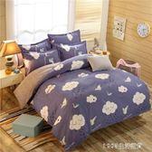 床包組 床上用品四件套全棉純棉1.8m2.0米1.5單人被套床單三件套 1995生活雜貨igo