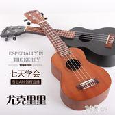 兒童吉他初學者入門可彈奏21寸樂器木質小吉他玩具尤克里里男女孩 QQ22062【艾菲爾女王】