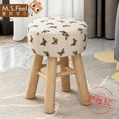 家用凳子時尚創意小板凳實木小椅子沙發凳jy圓凳矮凳方凳多功能坐墩【中秋佳品】