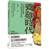 養雞時代:21則你吃過雞,卻不瞭解的冷知識