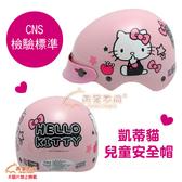【雨眾不同】三麗鷗 Hello Kitty 兒童安全帽 桃紅色