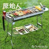 戶外燒烤爐木炭折疊燒烤架家用3人-5人以上全套燒烤工具igo 晴天時尚館