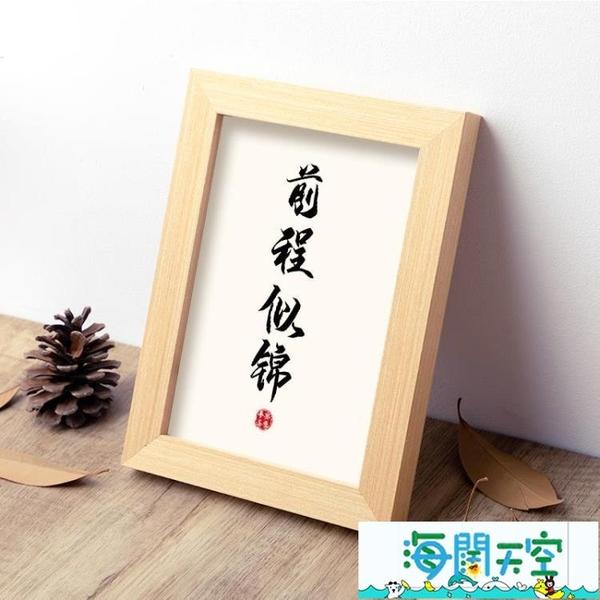 只因有你滿心歡喜實木相框裝飾擺件手寫書法擺台情人節禮物送女友【海闊天空】