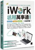 iWork 活用萬事通:Keynote Pages Numbers 一本就學會!
