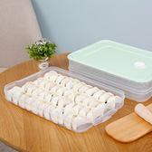 餃子盒凍餃子速凍家用水餃盒冰箱保鮮盒收納盒冷凍餃子托盤餛飩盒21款可選 全館87折
