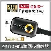 一年保固! 4K SmartCast HDMI 無線同步 手機 傳輸器 電視棒 蘋果 AnyCast Chromecast 『無名』 Q10114