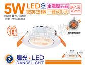 舞光 LED 5W 3000K 黃光 18度 7cm 全電壓 微笑崁燈 _WF430383