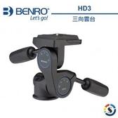 【聖影數位】Benro 百諾 HD3 三向雲台 適合攝影快速拍攝 載重12KG 公司貨 快板PH10