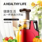 紅心 RH310榨汁機家用全自動渣汁分離果蔬多功能炸果汁小型豆漿機 igo全館免運