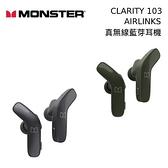 【免運送到家+分期0利率】MONSTER 魔聲 CLARITY 103 AIRLINKS 真無線耳機 時尚獨特 台灣公司貨