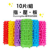 Running Man指壓板 腳底按摩墊 韓國趾壓板【10片/組】